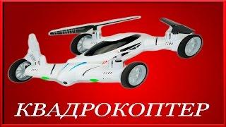 Квадрокоптер дитяча іграшка Огляд посилок з Китаю