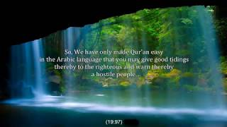 قران كريم بصوت جميل جدا تلاوة خاشعه
