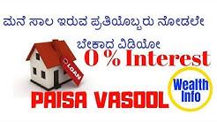 Home Loan -0% Interest - Paisa Vasool- | Mutual Funds in Kannada