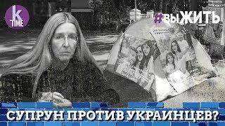 Супрун и помощь онкобольным в Украине - #43 ВыЖИТЬ