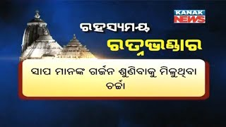 "Damdar Khabar: Mysterious ""Ratna Bhandar"" of Lord Jagannath"