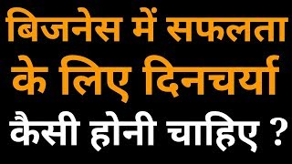 बिज़नेस की पूरी दिनचर्या   Business Man Day Routine For Successful Business   New Business tips