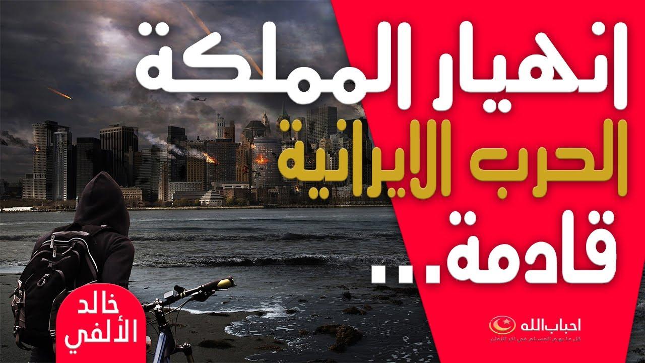 انهيار المملكة العربيه ? || تولى بن سلمان العرش?|| الحرب الايرانية قادمة? || الاستاذ : خالد الالفي