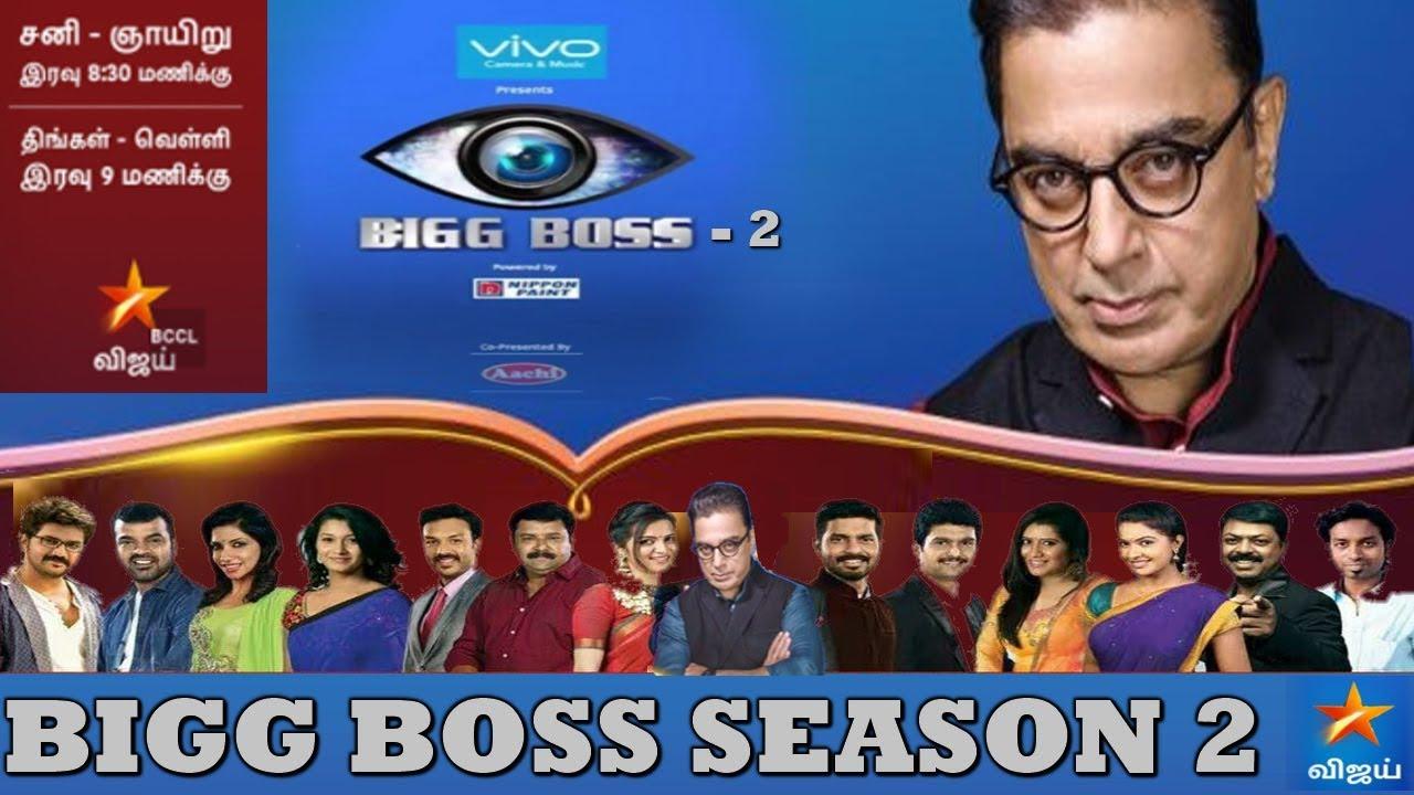 Bigg Boss Season 2 Tamil - 1st PROMO | Vijay tv | New Contestants 2018