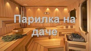 Парилка на даче, парилка в бане(Сайт о строительстве: http://edick.ru/ Парилка на даче своими руками Ежели на участке есть парилка, то разом стано..., 2015-12-04T20:52:10.000Z)