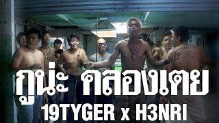 กูน่ะ คลองเตย ( Klong Toey ) - 19TYGER x H3NRI (Official Video)