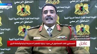 المسماري يكشف للغد حصيلة الأسلحة التركية التي سيطر عليها الجيش الليبي في سرت