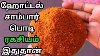 உங்க வீட்டு சாம்பார் மண மணக்குனுமா அப்போ இந்த மிளகாய் தூள் அரைச்சு பாருங்க || curry masala powder