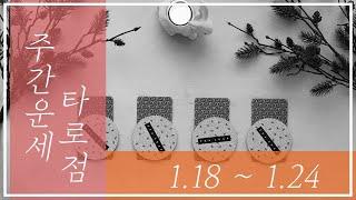 [타로] ☀주간운세 1/18~1/24 PICK A CARD