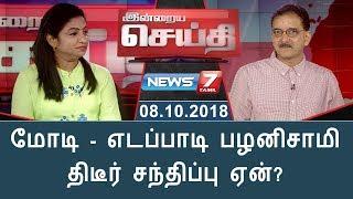08-10-2018 Indraiya Seithi – News 7 Tamil tv News