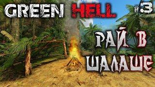 Green Hell #3 🐊 - Рай в Шалаше - Выживание, Реализм, Хардкор