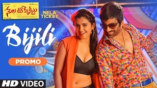 Bijili Song Promo | Nela Ticket songs | Ravi Teja, Malvika Sharma | Shakthikanth Karthick