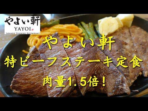 【やよい軒】の「特ビーフステーキ定食」 Large size Beef Steak set meal of Yayoiken.【飯動画】