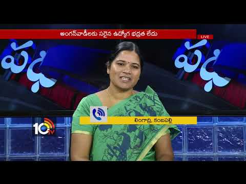 పరిష్కరించాలి…| Janapatham | Discussion On Telangana Anganwadi Teachers Problems | 10TV