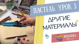 Пастель для новичков - Урок 3. Другие материалы. Юлия Фадюшина