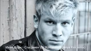 Иван Дорн - Стыцамен (DJ Romantic & Jenya Kex Remix)