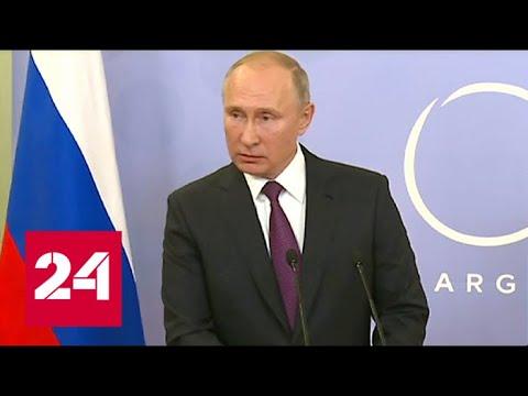 Путин прокомментировал дело