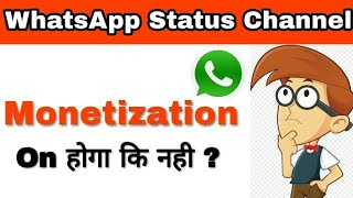 क्या WhatsApp Status Video 30Sec Youtube Channel Monetize होगा 1k Subs और 4k Watch Time होने के बाद?