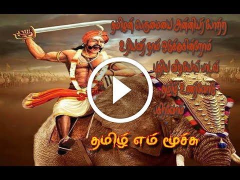tamilan-enrada-thalai-nimirnthu- -official-tamil-song- -latest-tamil-song- -tamil-standard