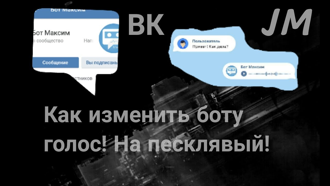 голосовые боты вконтакте