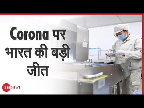 Corona पर Good News | Mylab द्वारा पहली Made-In-India COVID-19 परीक्षण किट को हरी झंडी मिली