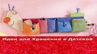 видео Идеи для хранения игрушек в детской комнате