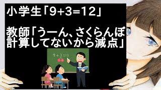 小学生「9+3=12」教師「うーん、さくらんぼ計算してないから減点w」【2c...