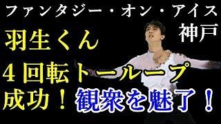 【羽生結弦】「ファンタジー・オン・アイス神戸」羽生くん、4回転トー...