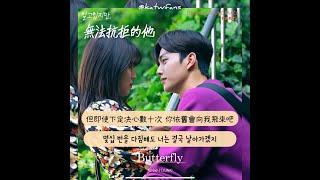 Download 【中韓歌詞 Lyrics/가사】 J.UNA (제이유나) - Butterfly /無法抗拒的他OST Part.4 /알고있지만OST Part.4