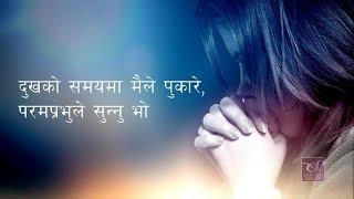 Dukhako Samaya Ma (with Lyrics) - Lydia Rai | Adrian Dewan / Nepali Christian Song 2018