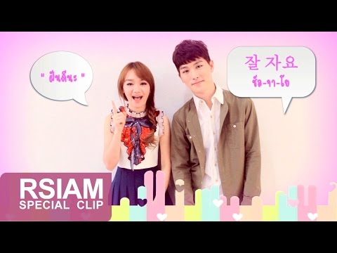 ลูกตาล อาร์ สยาม & แจมินโอปป้า สอนภาษาเกาหลี [Special Clip]