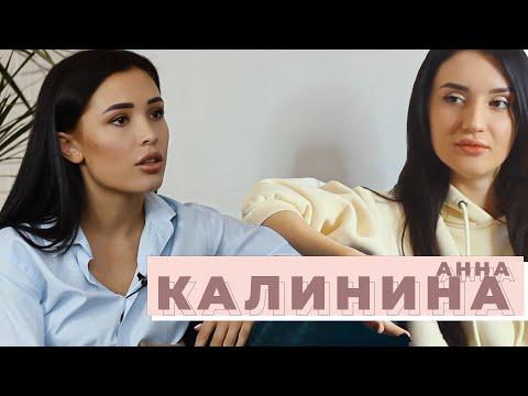 """КАЛИНИНА: о работе с Вискуновой, """"сектантских штучках"""", семье и книгах"""