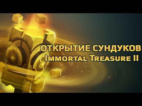 видео: dota 2 ОТКРЫТИЕ СУНДУКОВ - immortal treasure ii the international compendium 2015