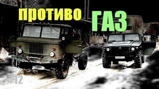 ГАЗ 66 шишига против ГАЗ 2330 тигр