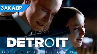 E3 2016 Detroit: Become Human - Русский трейлер | RUS
