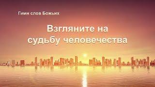 Христианская Музыка «Взгляните на судьбу человечества» Текст песни