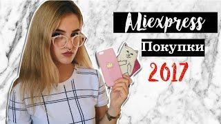 ЛУЧШИЕ ВЕЩИ С ALIEXPRESS! ТРЕНДЫ 2017| Одежда, Аксессуары, Косметика ♡ Самые дешевые покупки