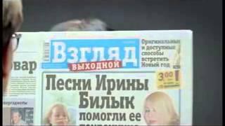 """Газета """"Взгляд. Выходной"""" - интересно с первого"""