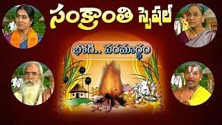 Bhogi Festival 2017 Importance || Special Discussion Bhogi Paramaratham || Bhakthi TV