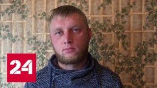 Выманивали пин-коды у пенсионеров и крали миллионы: аферисты задержаны - Россия 24