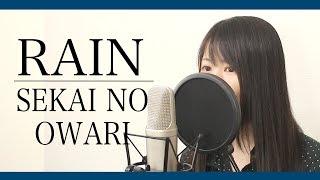 【女性ver】SEKAI NO OWARI『RAIN』(フル歌詞付き)