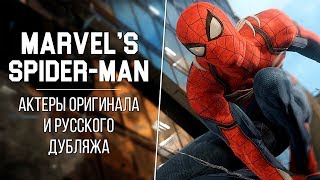 «Marvel's Spider-Man» — Актеры оригинальной и русской озвучки | Кто озвучивал Человека-Паука?