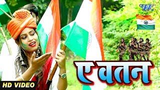 2020 का सबसे सुन्दर देश भक्ति गीत | Ae Watan | Preeti Raj, Sanehil Gautam