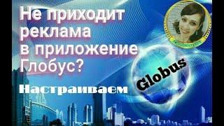 Глобус - отличный бесплатный проект который платит за просмотр рекламы