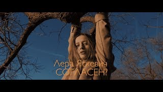 Смотреть клип Лера Яскевич - Согласен?