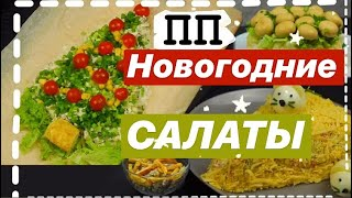 НОВОГОДНИЕ ПП САЛАТЫ // пп и зож