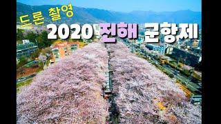 드론영상 2020 진해벚꽃 군항제 벚꽃축제