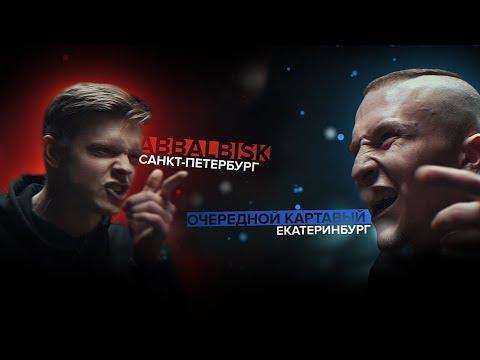 #SLOVOSPB - ABBALBISK Х ОЧЕРЕДНОЙ КАРТАВЫЙ