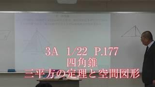 3A P.177 四角錐 三平方の定理と空間図形 thumbnail