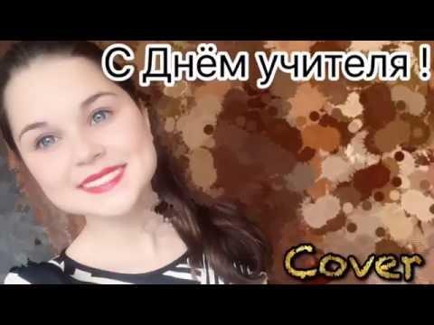 С днём учителя (Cover Kristina Swan ) Учительница первая моя - YouTube